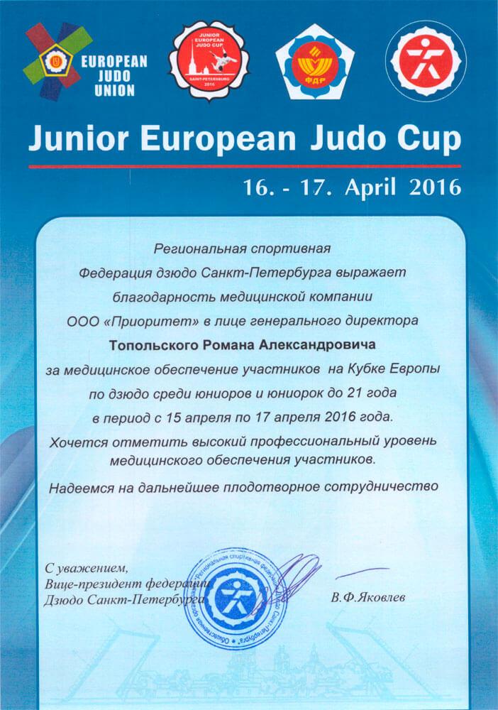 Благодарность от Кубка Европы дзюдо
